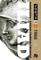 イリヤッド~入矢堂見聞録(7)