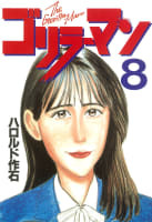 ゴリラーマン(8)