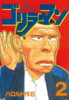 ゴリラーマン(2)