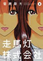 走馬灯株式会社(4)