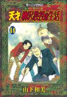 天才柳沢教授の生活(14)