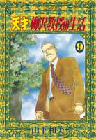 天才柳沢教授の生活(9)