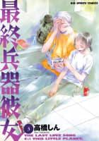 最終兵器彼女(3)