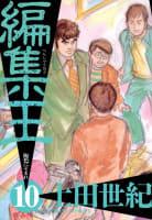 編集王(10)