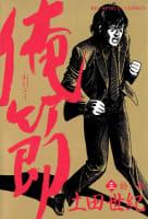 俺節(3)