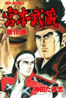 宮本武蔵(10)