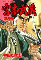宮本武蔵(8)