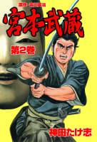 宮本武蔵(2)