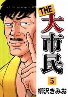 THE 大市民(5)