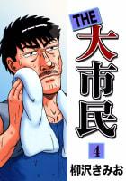THE 大市民(4)