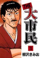 THE 大市民(3)