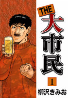 THE 大市民(1)
