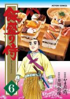 飯盛り侍(6)
