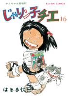 じゃりン子チエ【新訂版】 16巻