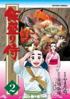 飯盛り侍(2)