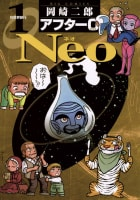アフター0 Neo(1)