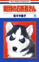 動物のお医者さん(11)