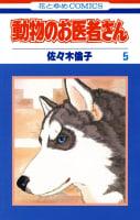 動物のお医者さん(5)
