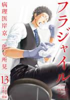 フラジャイル(13) 病理医岸京一郎の所見