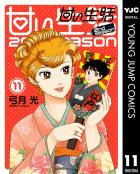 甘い生活 2nd season(11)
