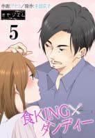 食KINGダンディー(5)