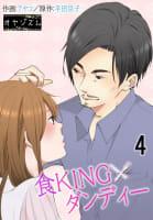 食KINGダンディー(4)