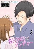 食KINGダンディー(3)