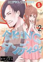 食KINGダンディー(2)