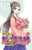 新☆再生縁-明王朝宮廷物語-(11)