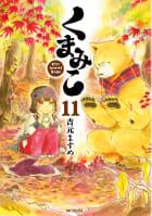 くまみこ(11)