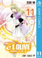 エルドライブ【elDLIVE】(11)