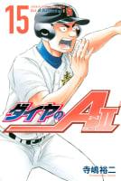 ダイヤのA act2(15)