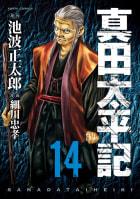 真田太平記(14)