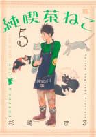 純喫茶ねこ(5)