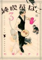 純喫茶ねこ(3)