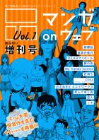 マンガ on ウェブ増刊号