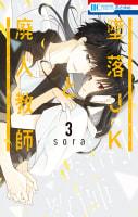 墜落JKと廃人教師(3)