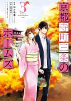 京都寺町三条のホームズ(コミック版)(3)