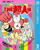 『キン肉マン』スペシャルスピンオフ THE超人様(2)