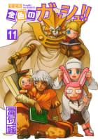 金色のガッシュ!! 完全版(11)