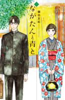 ながたんと青と-いちかの料理帖-(2)