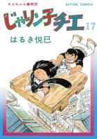 じゃりン子チエ【新訂版】 17巻