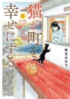 猫が町を幸せにする(2)