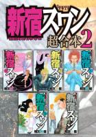 新宿スワン 超合本版(2)