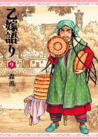 乙嫁語り(9)