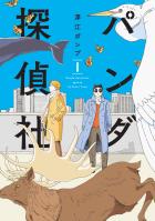 パンダ探偵社(1) 電子特装版【カラーイラスト収録】