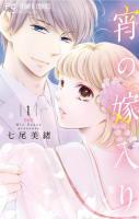 宵の嫁入り(1)