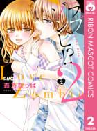 ラブゾンビ!? 2 ~the kiss~(2)