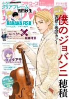 月刊flowers 2019年3月号(2019年1月28日発売)