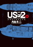 US-2 救難飛行艇開発物語(2)